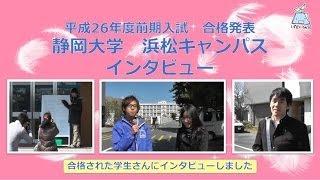 合格発表!インタビュー H26年度前期入試 - 静岡大学浜松キャンパス