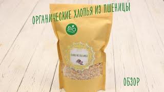 Органические пшеничные хлопья