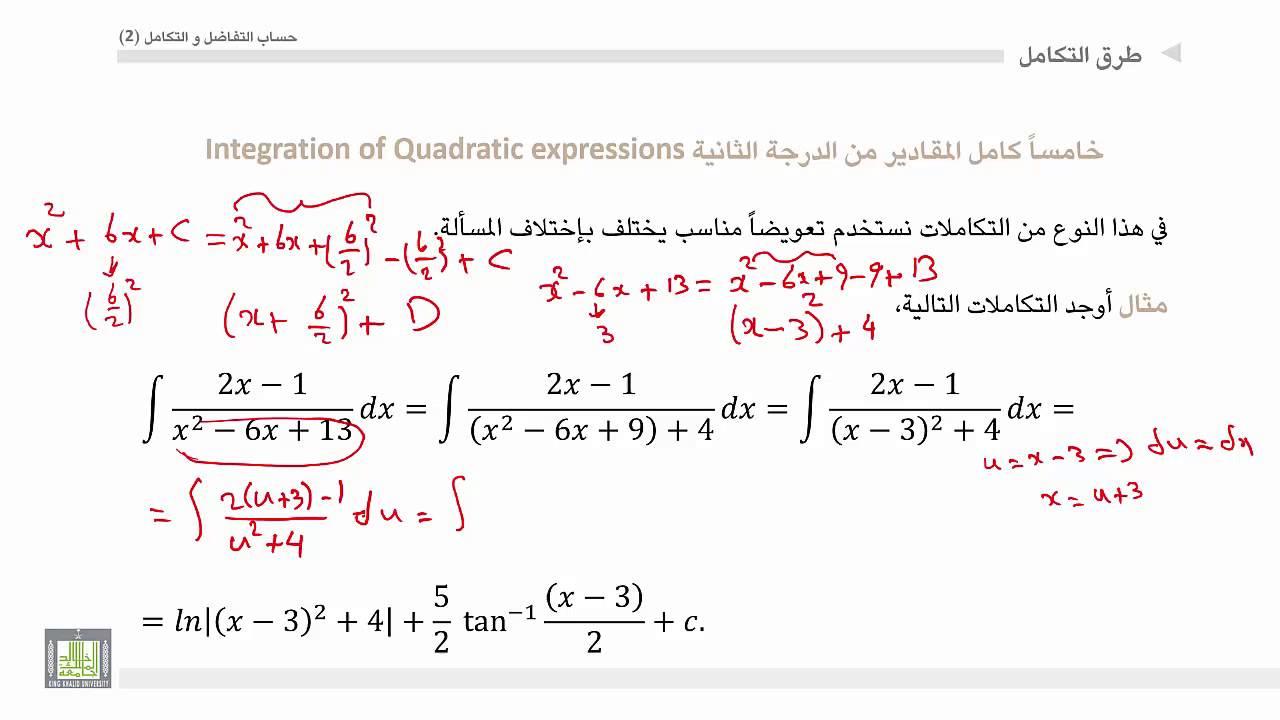 حساب التفاضل و التكامل 2 |  الوحدة 4 |  تكاملات المقادير من الدرجة الثانية بالإتمام الى مربع كامل