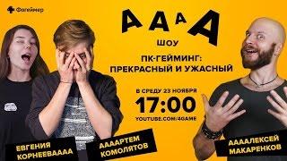 АААА-шоу. Выпуск №10 (23.11.16) ПК-гейминг: плюсы и минусы
