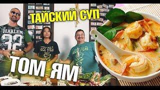 Тайский суп Том Ям. Как приготовить? Самый правильный рецепт!