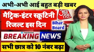Bihar Board Scrutiny Result 2021 Date Jari   10th 12th Scrutiny Result 2021 Date   Teachmint