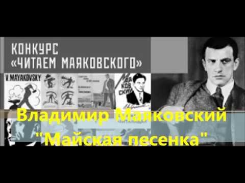 Изображение предпросмотра прочтения – АнастасияМилехина читает произведение «Майская песенка» В.В.Маяковского