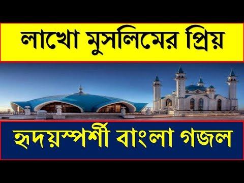 bangla-gojol-bangla-islamic-song-mp3-new-bangla-gazal-2018---যে-গজল-লাখ-লাখ-মানুষ-শুনেছে