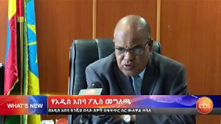 አዲስ ነገር (የአዲስ አበባ ፖሊስ መግለጫ)/What's New Breaking News (Addis Ababa Police statement)