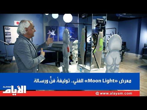 معرض «Moon Light» الفني.. توليفةُ فنٍّ ورسالة  - نشر قبل 2 ساعة