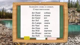 Немецкий легко. 6 урок немецкого языка