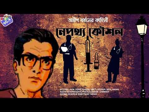 #RadioMilan | Nepothyo Kaushal | Adrish Bardhan | #thriller #suspense #mystery