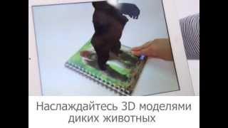 """видео: Тетради с 3D рисунком в интернет-магазине """"Комус""""."""