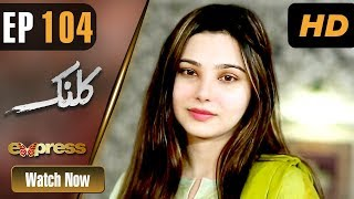Pakistani Drama | Kalank - Episode 104 | Express Entertainment Dramas | Rubina Arif, Shahzad Malik