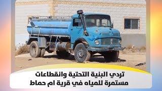 تردي البنية التحتية وانقطاعات مستمرة للمياه في قرية ام حماط