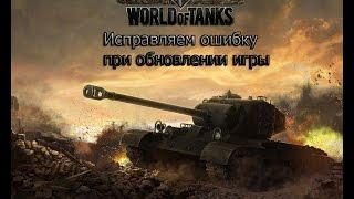 Исправляем ошибку в игре World of Tanks