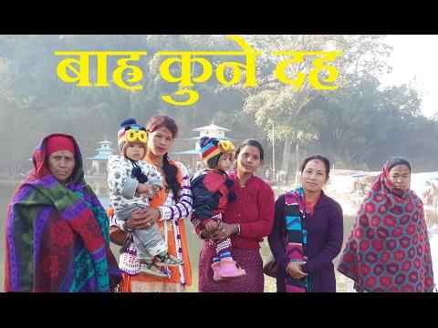 Ghorahi Dang Nepal