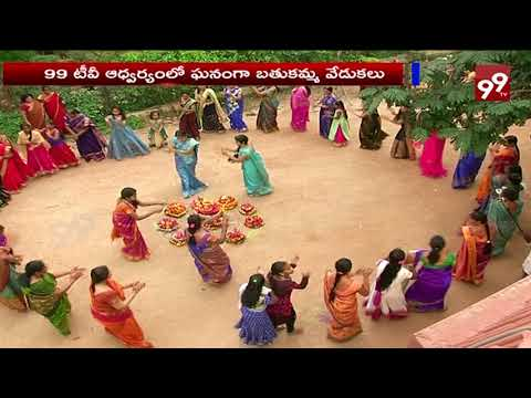 Bathukamma Festival Celebrations In 99Tv | #99tv