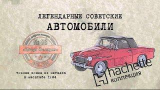 ШКОДА ФЕЛИЦИЯ НО НЕ ТА/ Коллекционный / Hachette №88 / Иван Зенкевич