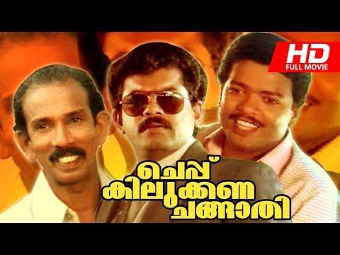 Malayalam Comedy Movie | Cheppu Kilukkana Changathi | Super Hit Full Movie | Ft.Mukesh, Jagadeesh