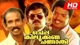 Malayalam Comedy Movie | Cheppu Kilukkana Changathi | Super Hit Full Movie | Ft.Mukesh, Jagadeesh