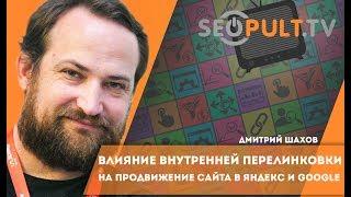 Влияние перелинковки на продвижение сайта в Яндекс и Google. Конференция F1. Дмитрий Шахов.(, 2017-06-26T12:00:30.000Z)