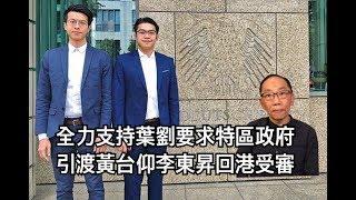 全力支持葉劉要求特區政府 引渡黃台仰李東昇回港受審