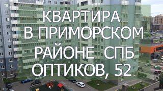 Купить квартиру в Приморском районе СПб. Вторичка