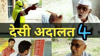 Desi Adalat 4 || Desi Adalat || Desi panchayat || Morna Entertainment ||