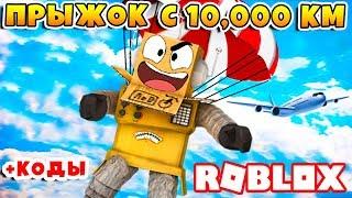 СИМУЛЯТОР ПАРАШЮТИСТА! ВЫСОТА 10000 КМ! ROBLOX Extreme Skydiving