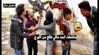 عادات عراقية 7#تحشيش عراقي بشدة 2018 طه البغدادي