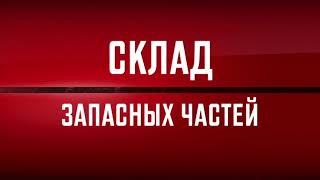 Новая база ремонта СХ-техники компании ЭПФ!