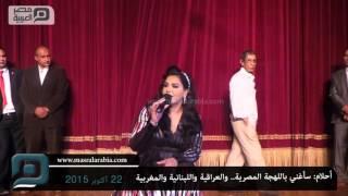 مصر العربية | احلام : ساغني باللهجة المصرية والعراقية واللبنانية والمغربية