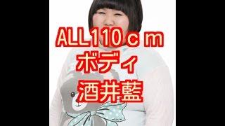 吉本新喜劇 酒井藍「オール110センチ」ボディー 酒井藍 体重 酒井藍 ...
