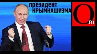 Президент Крымнашизма. Выборы 2018