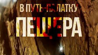 Самая Большая пещера на Байкале - В путь-палатку/Трейлер