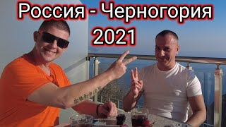 Как добраться из России в Черногорию в 2021 году