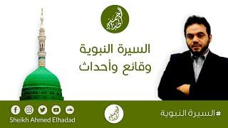 #السيرةالنبوية: الدرس السادس الإسراء والمعراج والهجرة الشيخ الدكتور أحمد الحداد Sheikh Ahmed Elhadad