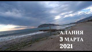 ALANYA Прогулка по набережной 3 марта 2021 Алания Турция