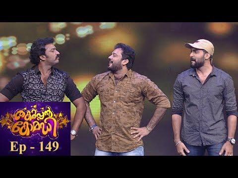 Mazhavil Manorama Thakarppan Comedy Episode 149