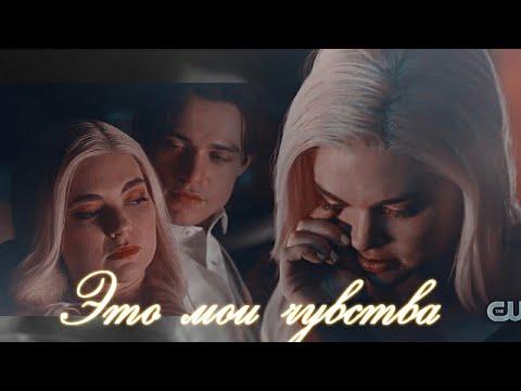 Lizzie & Sebastian || Это мои чувства