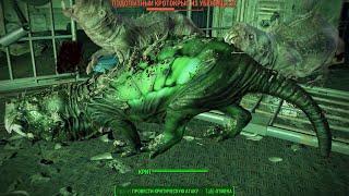 Fallout 4 #12 - Кротокрысья болезнь (Тайное убежище 81)