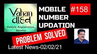 Vahan Site Mobile Updation Easy-Problem Solved