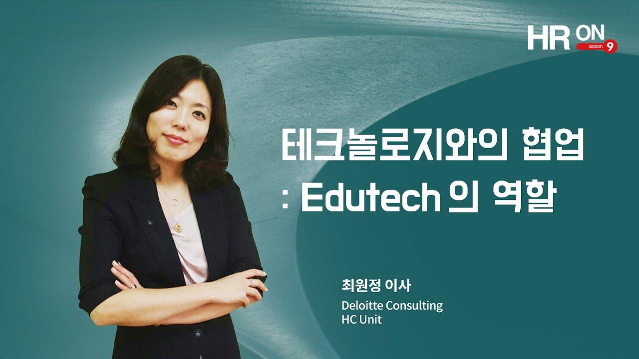 [HR ON 9-2] 테크놀러지와의 협업, Edutech의 역할_딜로이트 컨설팅 최원정 이사
