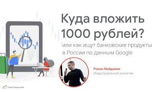 Как ищут банковские продукты в России по данным Google