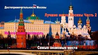 Достопримечательности Москвы часть 2(, 2016-10-25T19:27:53.000Z)