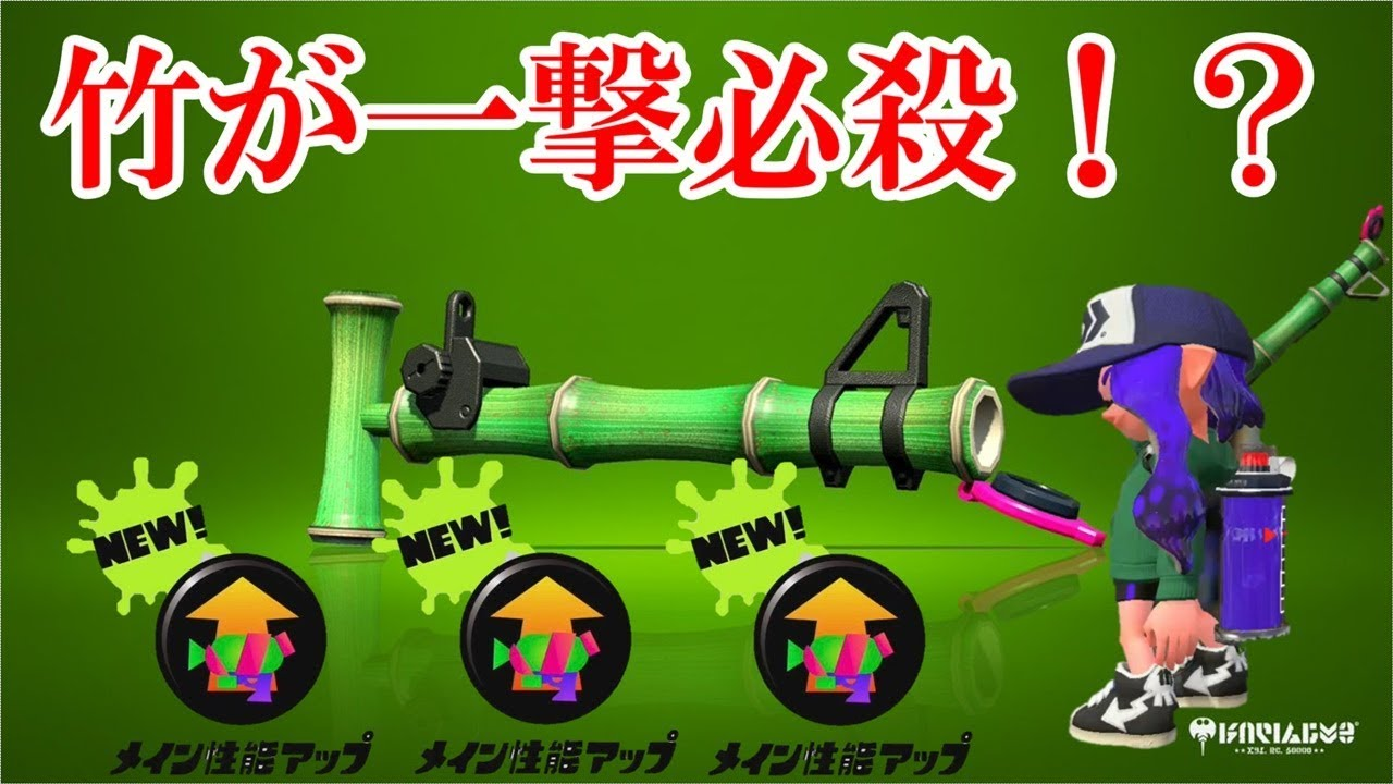 トゥーン ギア スプラ 2 竹