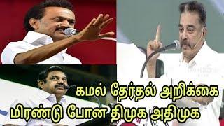 கமல் தேர்தல் அறிக்கை மிரண்டு போன திமுக அதிமுக   Makkal Needhi Maiam   LokSabhaElection2019