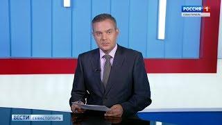 Вести Севастополь 19.08.2019. Выпуск 17:00
