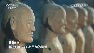 汉景帝的地下王朝(十七)文物保护痛【法律讲堂  20160117】