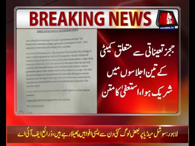 Senator Nauman Resigns From Judges Committee