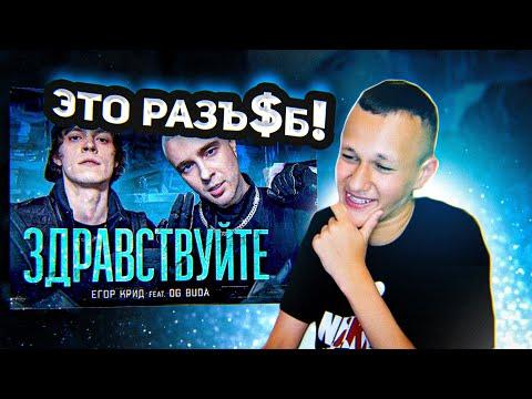ЕГОР КРИД feat. OG Buda - ЗДРАВСТВУЙТЕ (КЛИП,2021)   Реакция