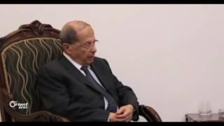 بعد زيارته للسعودية .. ميشال عون يعارض مشاركة حزب الله في سوريا