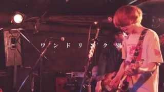 マカロニえんぴつ「ワンドリンク別」ライブ映像